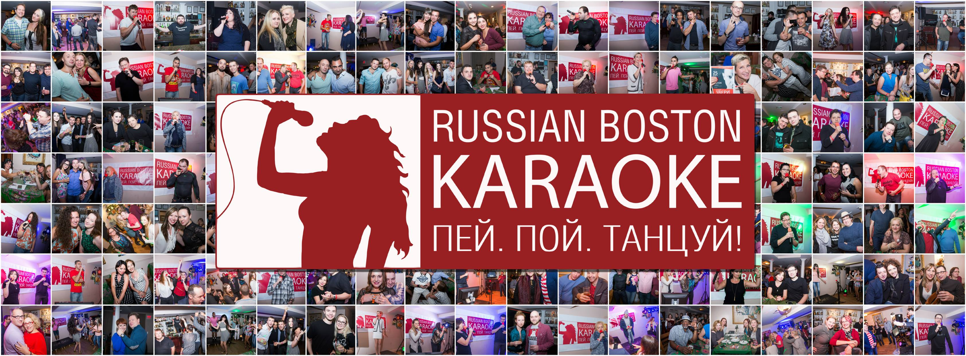 Russian Boston KARAOKE